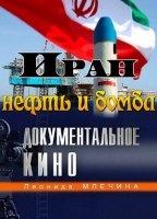 Иран нефть и бомба. Фильм Леонида Млечина (2013) SATRip avi 458Мб