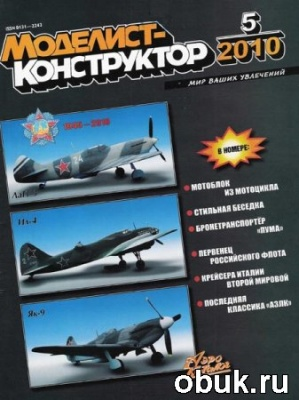 Журнал Моделист-конструктор №5 (май 2010)