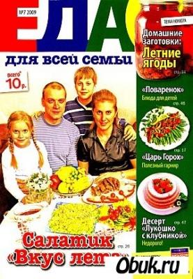 Книга Еда для всей семьи №7 (июль) 2009