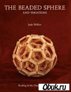 Книга The beaded sphere and variations / Сферы из бисера и вариации