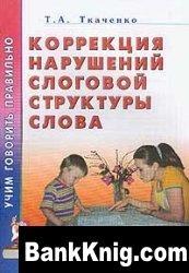 Книга Коррекция нарушений слоговой структуры слова pdf  10Мб