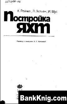 Книга Постройка яхт djvu 6,57Мб