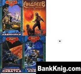 Книга Сборник книг Николая Андреева fb2