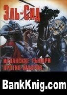 Новый Солдат № 137. Эль-Сид. Испанские рыцари против мавров pdf  12,29Мб