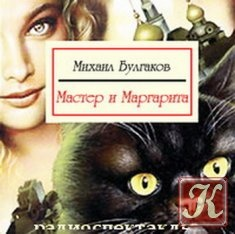 Книга Мастер и Маргарита-Аудиоспектакль
