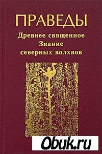Книга Праведы. Древнее священное знание северных волхвов.