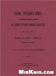 Книга Влияние турецких войн с половины прошлого столетия на развитие русского военного искусства. Том II