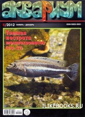 Журнал Аквариум №6 2012