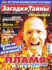 Журнал Загадки и тайны. Спецвыпуск №1 (январь 2013).