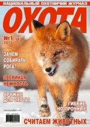 Журнал Охота №1 2013 г