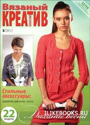 Журнал Вязаный креатив № 3 2012
