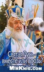 Книга Святая Русь - вместе или врозь? Патриарх Кирилл на Украине.