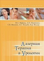Книга Лазерная терапия в урологии