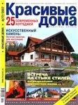 Журнал Красивые дома. № 4 2007г.