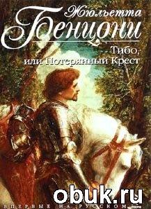 Книга Жюльетта Бенцони. Тибо, или Потерянный Крест