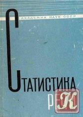 Книга Статистика речи