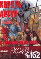 Книга Новый Солдат №162 Король Артур и англо-саксонские войны