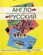Книга Англо-русский тематический словарь с иллюстрациями