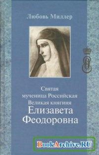 Книга Святая мученица Российская Великая княгиня Елизавета Феодоровна.