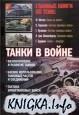 Книга Танки в войне