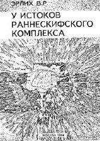 Книга У истоков раннескифского комплекса