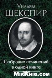 трагедия гамлет шекспир сочинение рассуждение