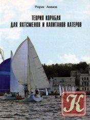 Книга Теория корабля для яхтсменов и капитанов катеров