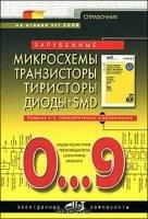 Книга Зарубежные микросхемы, транзисторы, тиристоры, диоды + SMD. том 3 (0-µ)