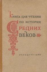 Книга Книга для чтения по истории средних веков. Часть первая. Ранее    средневековье.