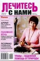 Книга Лечитесь с нами №1 2012