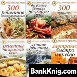Сборник книг Ольги Ивушкиной