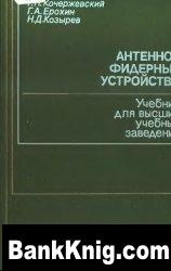 Книга Антенно-фидерные устройства