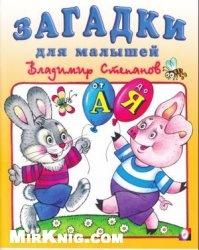 Книга Загадки для малышей. От А до Я.