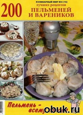 Книга Кулинарный мир №4 2010