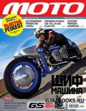 Журнал Мото №11 (ноябрь 2010)