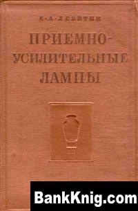 Книга Приемно-усилительные лампы