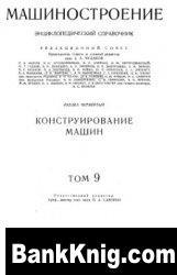 Книга Машиностроение. Энциклопедический справочник. В 15 томах. Том 9