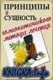 Аудиокнига Принципы и сущность гомеопатического метода лечения