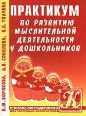 Книга Практикум по развитию мыслительной деятельности у дошкольников