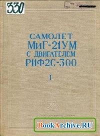 Книга Самолет МиГ-21УМ с двигателем Р11Ф2С-300.