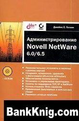 Книга Администрирование Novell Netware 6.0/6.5