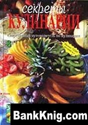 Журнал Секреты кулинарии №8 1996