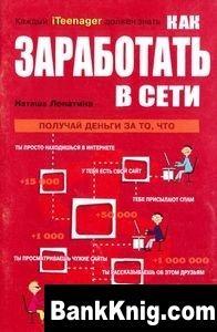 Книга Как заработать в сети