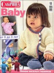 Журнал Сабрина Baby № 3 2011