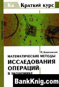 Книга Математические методы исследования операций в экономике
