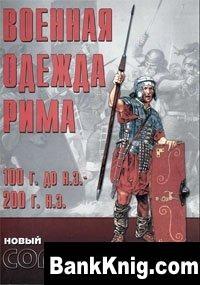 Журнал Журнал - Новый солдат. №92. Военная одежда Рима 100 до н.э. - 200 н.э.