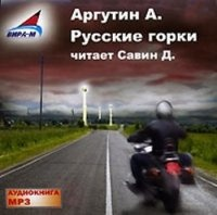 Книга Александр Аргутин. Русские горки