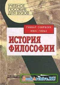 История философии (Скирбекк Г., Гилье Н.).