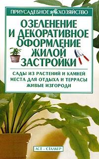 Книга Озеленение и декоративное оформление жилой застройки.
