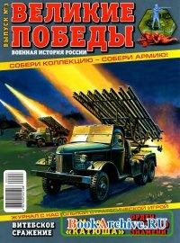 Журнал Великие победы. Военная история России № 3 2010